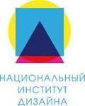 Национальный институт дизайна россия
