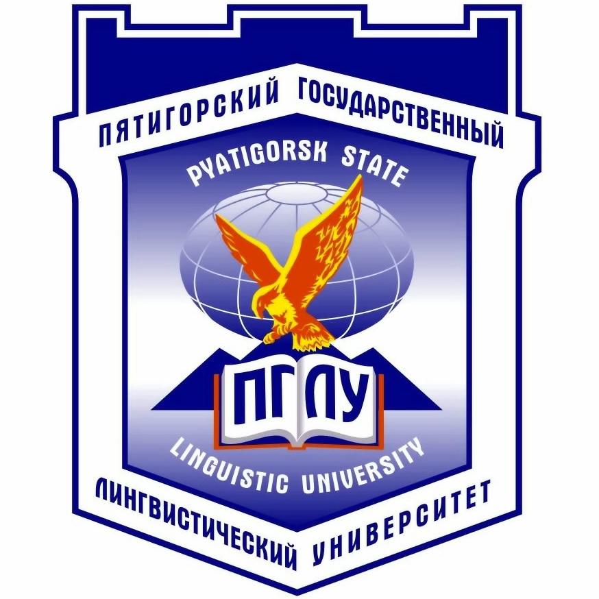 Заявка на дистанционное обучение в Пятигорский государственный лингвистический университет