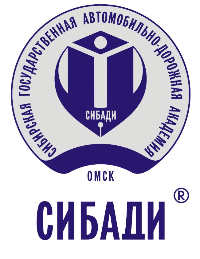Заявка на дистанционное обучение в Сибирская государственная автомобильно-дорожная академия